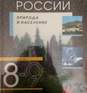Учебник по географии 8-9 класс