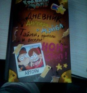 "Книга ""Гравити фолз"". Дневник Диппера и Мэйбел."