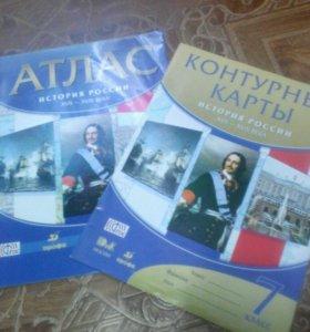 Атлас и контурная карта по истории россии