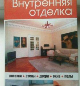Книга по ремонту помещений