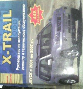 Обслуживание авто, ремонт книги X-TRAIL и SORENTO