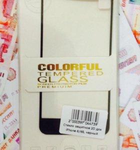 Новые 2D стёкла iPhone 6-7 разноцветные