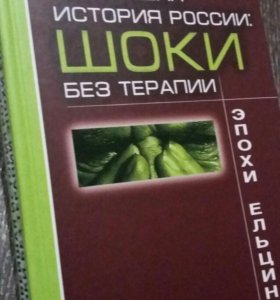 Шоки без терапии Эпоха Ельцина Новая