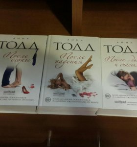 """Книги Анны Тодд """"После"""""""