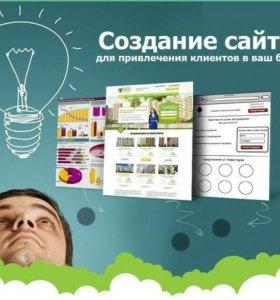 Создание web сайта для Вашего бизнеса