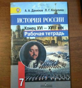Рабочая тетрадь 7 класс по истории России