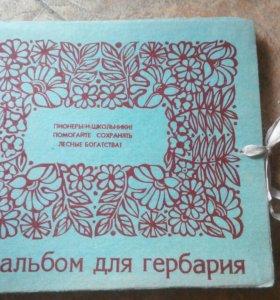 Альбом для гербария!