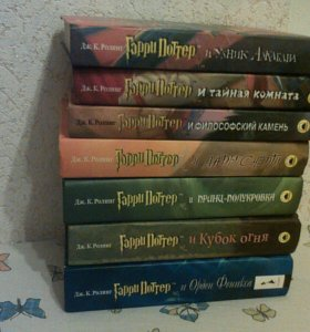 Сборник книг о Гарри Поттере