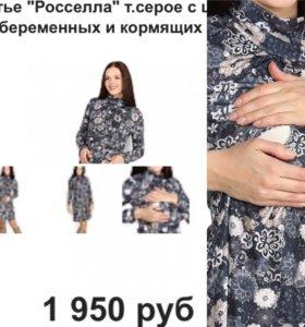 Новое платье беременным и кормящим