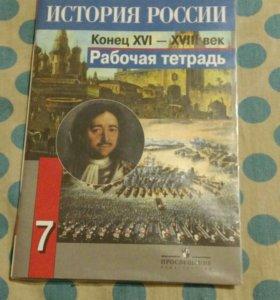 Тетрадь по истории России для 7 класса