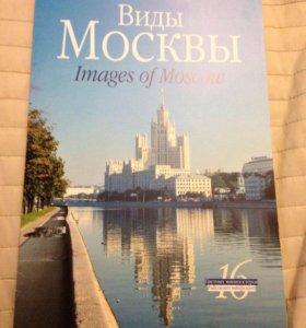 Виды Москвы Постеры