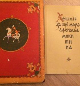 "Старинная книга ""Хождение за три моря Аф. """