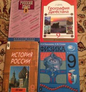 Книги 9 класса