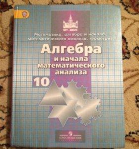 Книга 10 класс