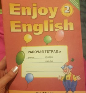 Английский язык 2 класс М.З.Биболетова