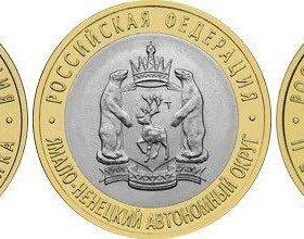 Монеты 10 рублей ЧЯП.