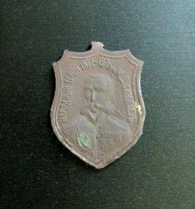 Памятный жетон 1912 Открытие памятника М.Д. Скобел