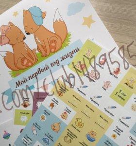 Календарь первого года жизни ребёнка с стикерами