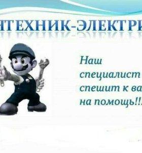 Услуги Сантехника. Электрика