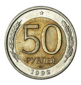 МОНЕТА 50 РУБЛЕЙ 1992 ЛМД