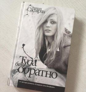 """Книга """"туда без обратно"""" Э. Сафарли"""