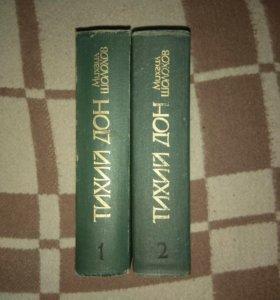 М. шолохов Тихий дон в 2 томах