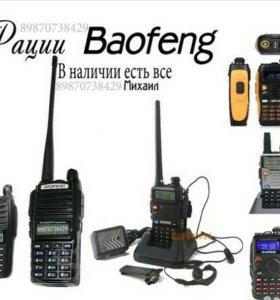 Рации Baofeng