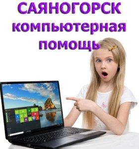 Установка Windows, смартфонная компьютерная помощь