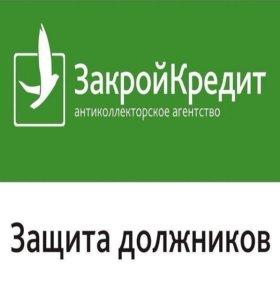 Компания Закрой Кредит. Антиколлекторское агенс