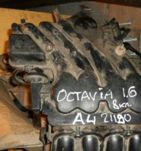 Коллектор впускной skoda octavia a4