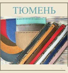 Кожаная фурнитура для вязаных сумок