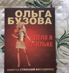 Книга Ольги бузовой