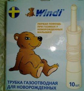 Газоотводная трубка для новорожденных