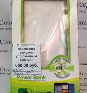 Переносное зарядное устройство на 6000мАч;7000мАч