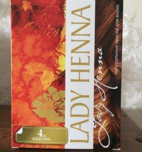 Хна индийская Lady Henna