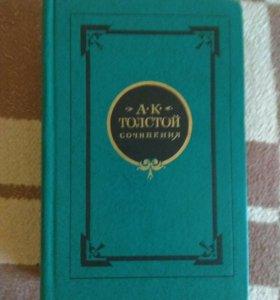 Алексей Константинович Толстой в 2 томах