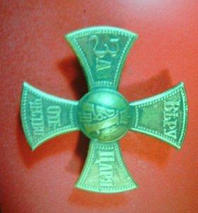 Крест аполченца