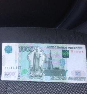 Одна тысяча рублей с красивым номером