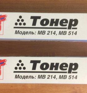 Тонер MB 214, MB 514