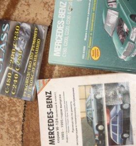 книги по ремонту и эксплуатации автомобиля