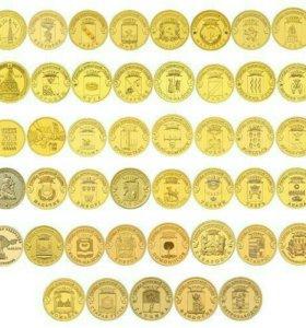 """Полный набор монет серии """"ГВС"""", 55 монет"""