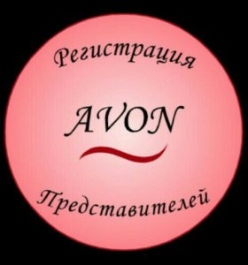Регистрация в компании Avon в Крыму и РФ