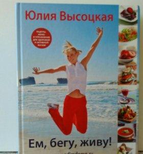Кулинарная книга высоцкой