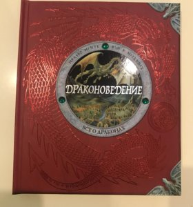 Книга Драконоведение