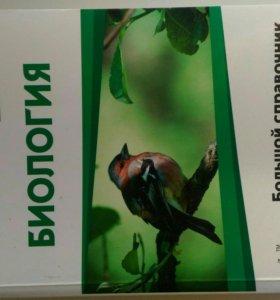 Справочник для подготовки к ЕГЭ по биологии