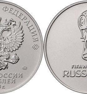 Монеты 25 рублей к чемпионату мира по футболу 2018