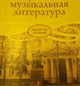 учебник по Муз литературе