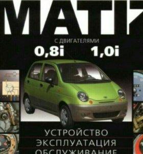 Книга по ремонту Матиз