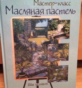 """Книга """"Масляная пастель"""""""