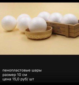 Пенопластовые шары для творчества